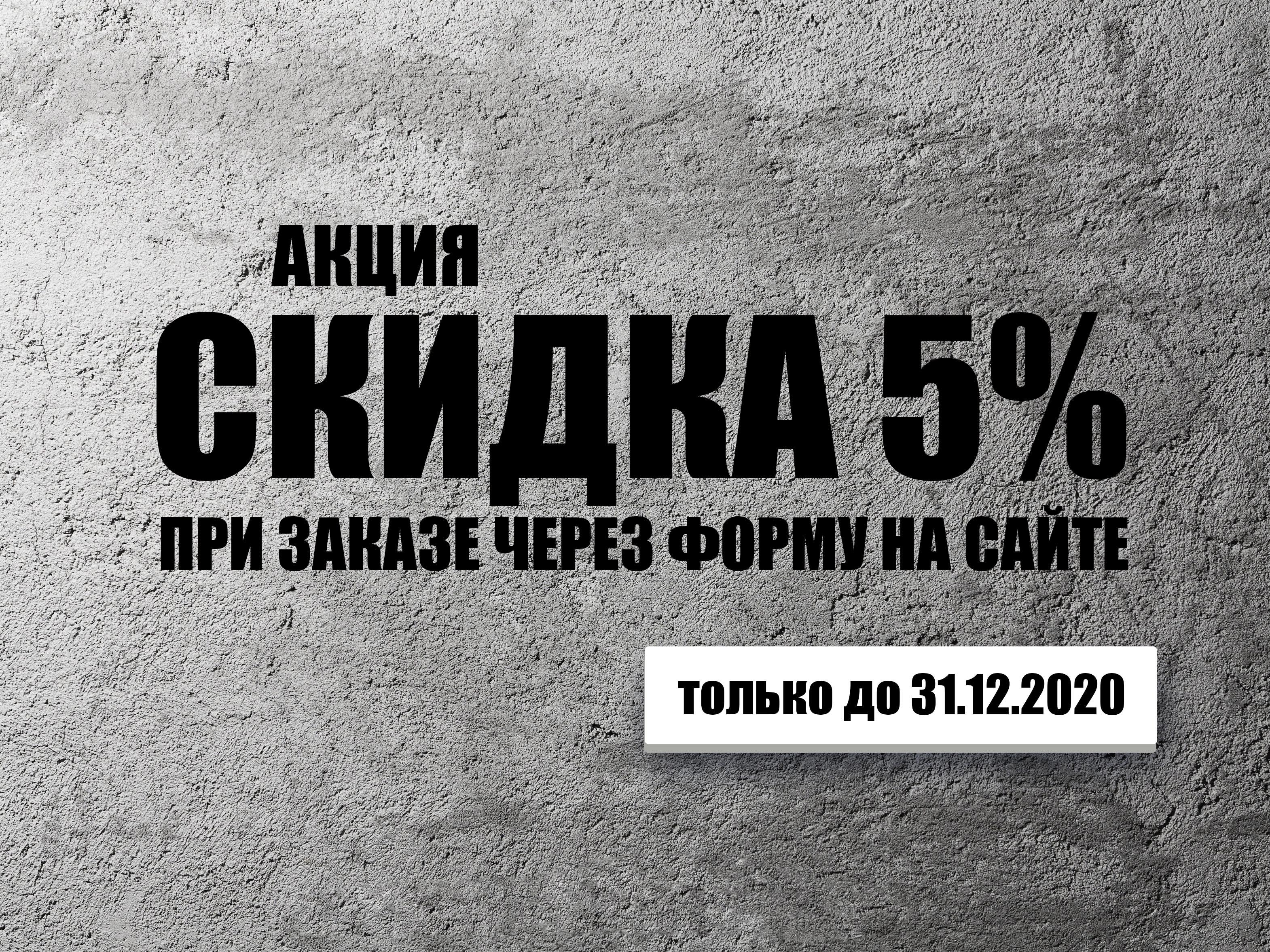 Скидка 5% до 31.12.2020 – Спешите!